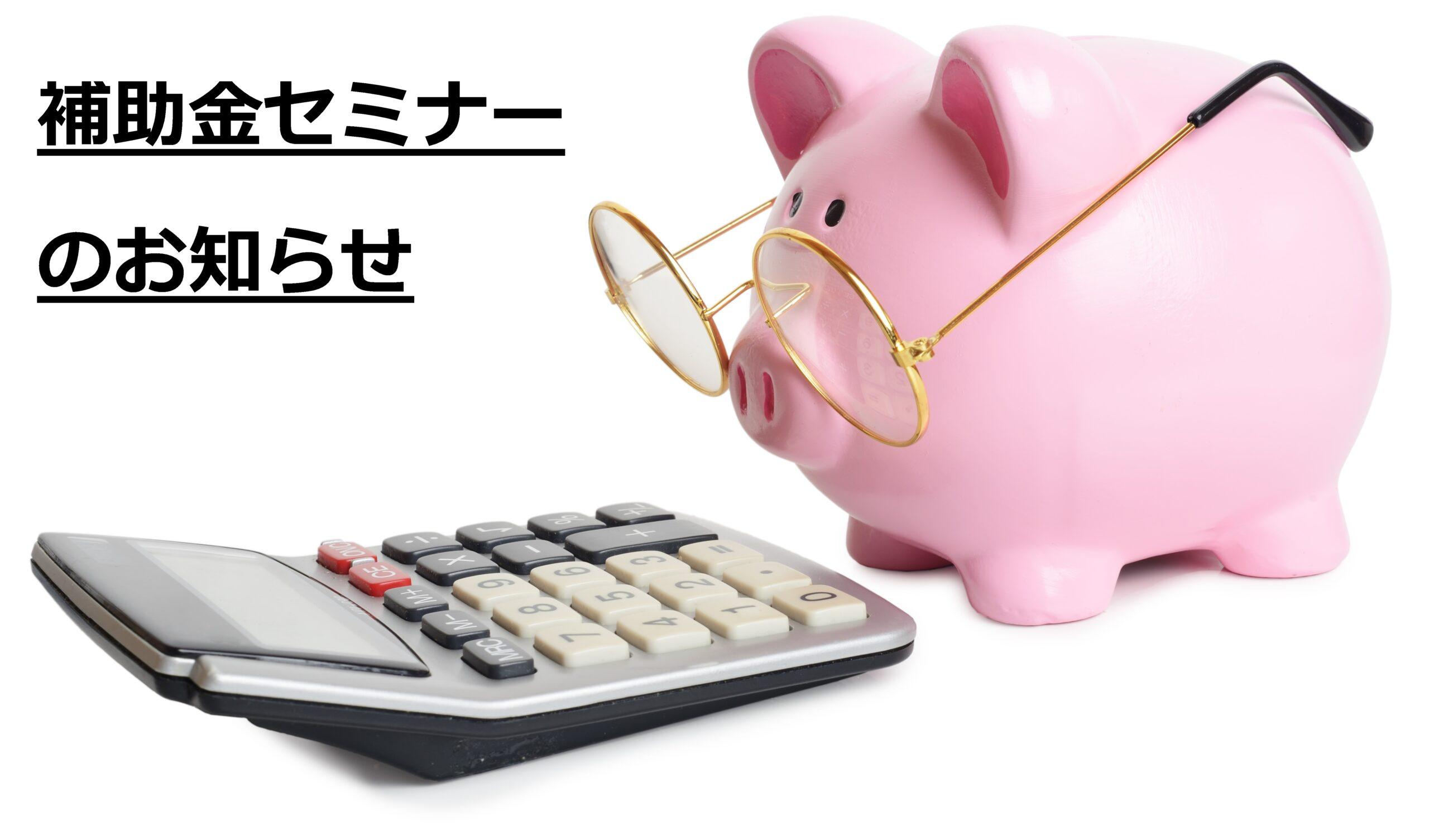 補助金セミナー、(令和3年2月27日)